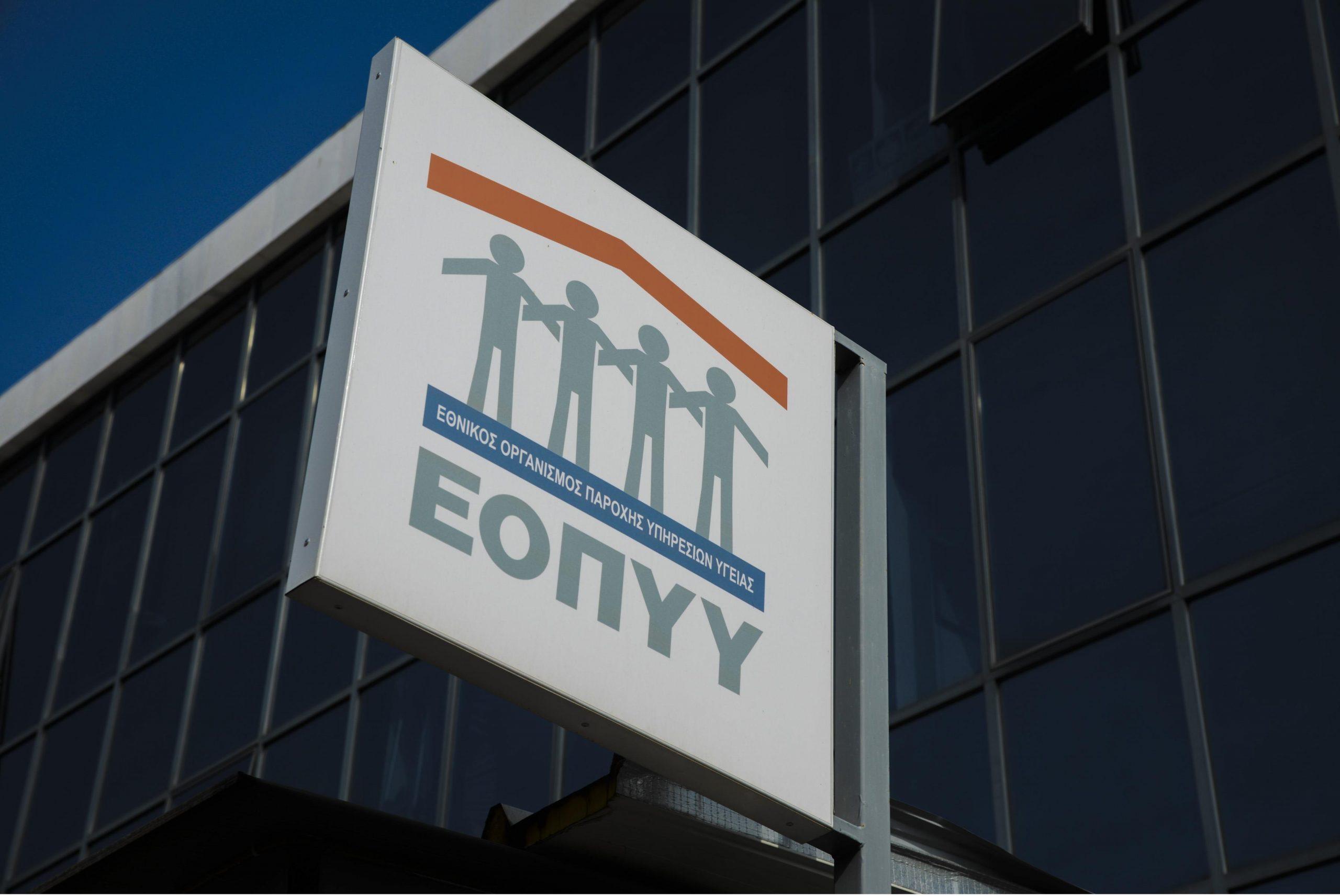ΕΟΠΥΥ: Το νέο διοικητικό συμβούλιο