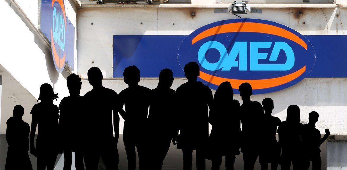 ΟΑΕΔ: Νέες θέσεις εργασίας