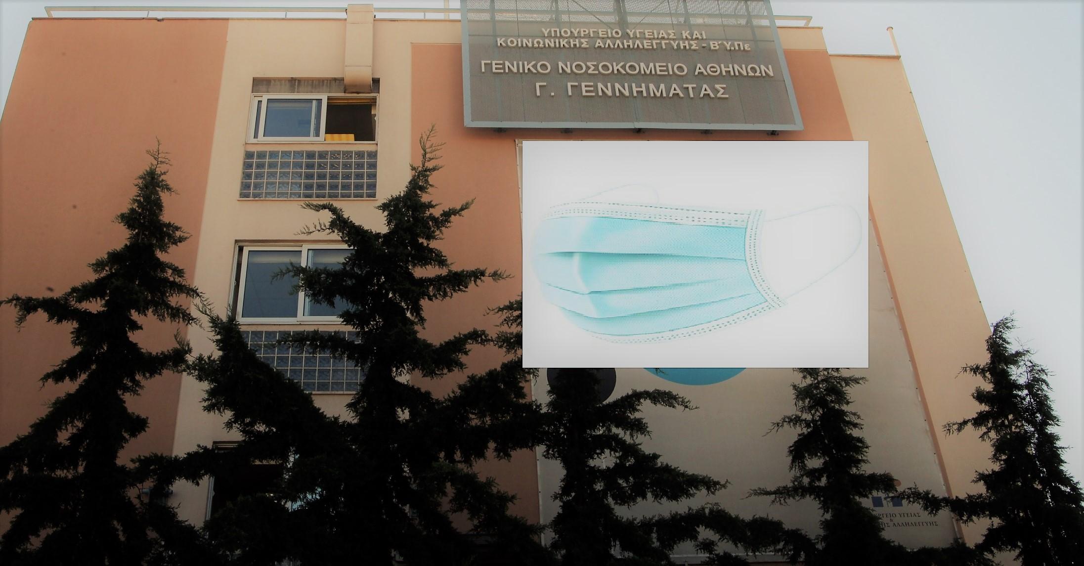 Κορωνοϊός-Νοσοκομείο Γεννηματάς: Ασθενείςμπαίνουν αρνητικοί και αποκτούν κορωνοϊό