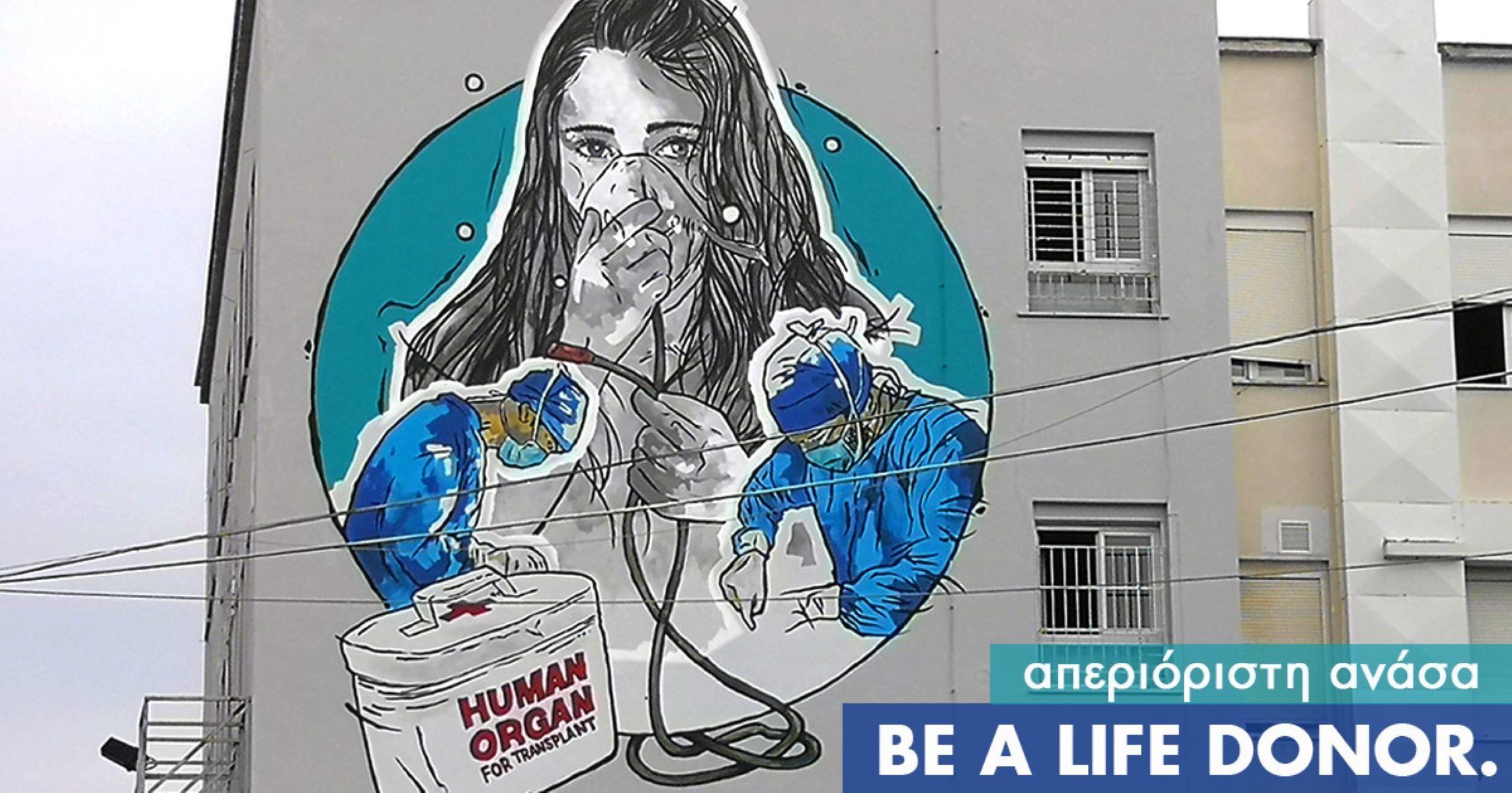 Απεριόριστη Ανάσα για όλους: Μεταμόσχευση πνευμόνων