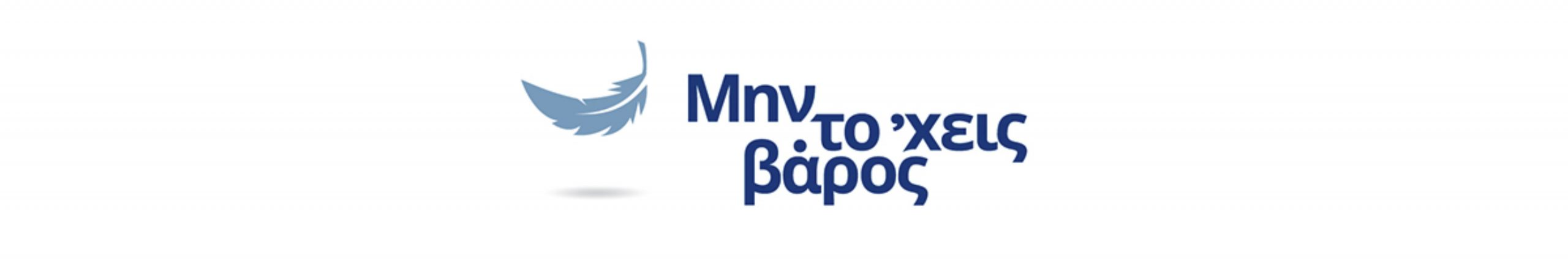Mintoxeisvaros.gr: Νέος ιστότοπος για την  παχυσαρκία από την Novo Nordisk Hellas