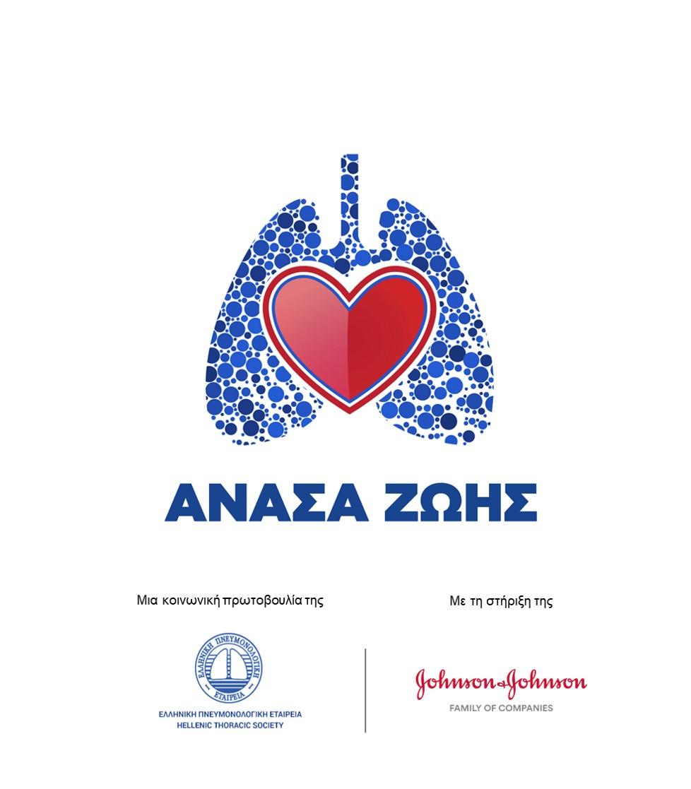 ΑΝΑΣΑ ΖΩΗΣ : Η νέα κοινωνική πρωτοβουλία της Πνευμονολογικής Εταιρείας