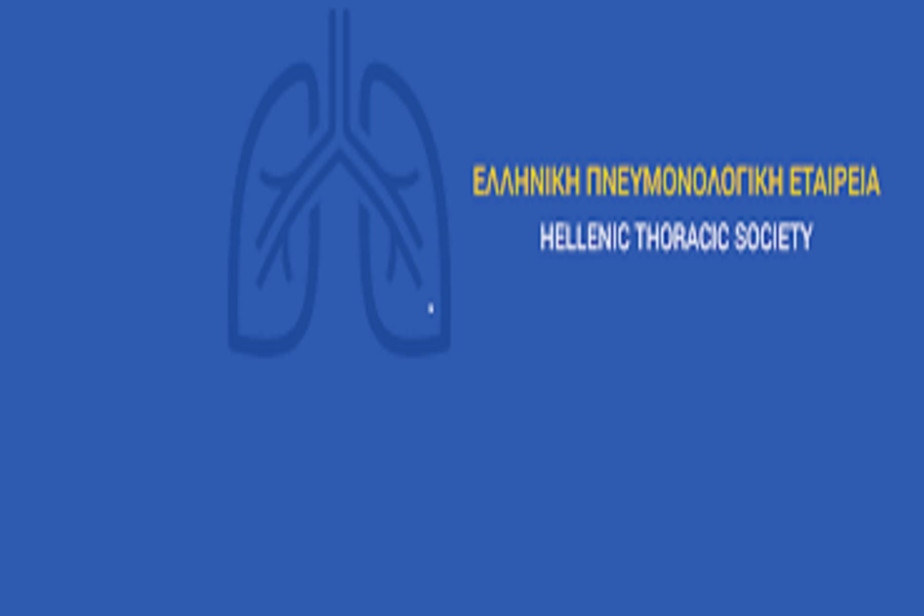 Ελληνική Πνευμονολογική Εταιρία: Τρόπος φροντίδας ύποπτου ή επιβεβαιωμένου κρούσματος στο σπίτι