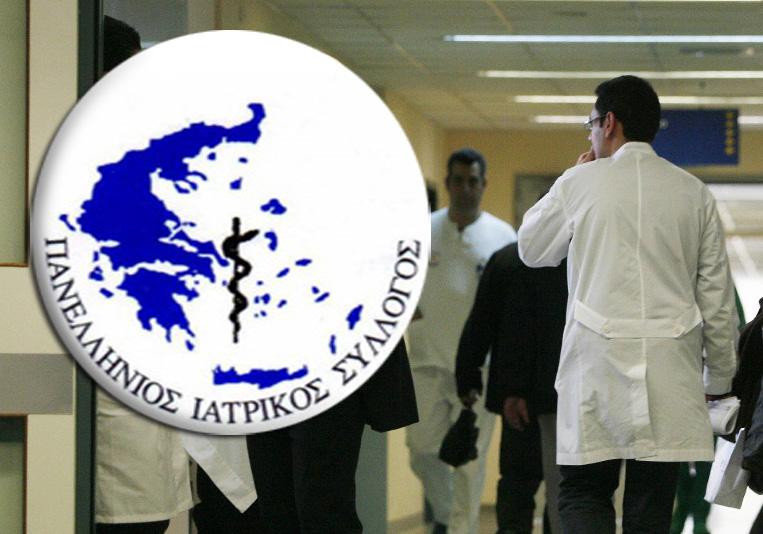Πανελλήνιος Ιατρικός Σύλλογος: Το αίτημα των γιατρών στην κυβέρνηση – Επιστολή