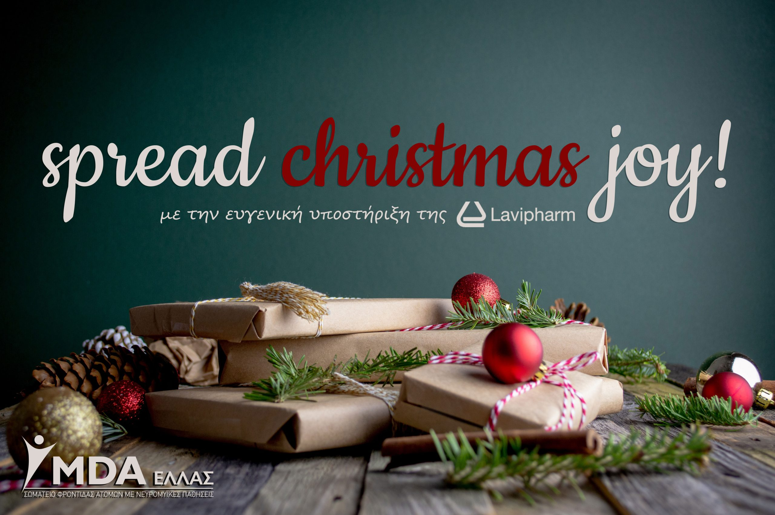 Lavipharm: Υποστηρίζει την πρωτοβουλία Spread Christmas Joy του MDA Ελλάς