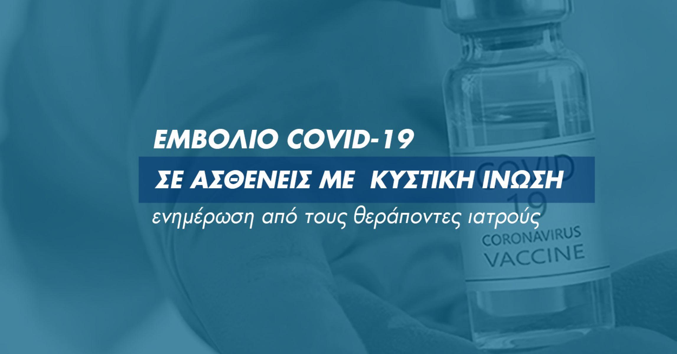 Κορωνοϊός εμβόλιο και Κυστική Ίνωση