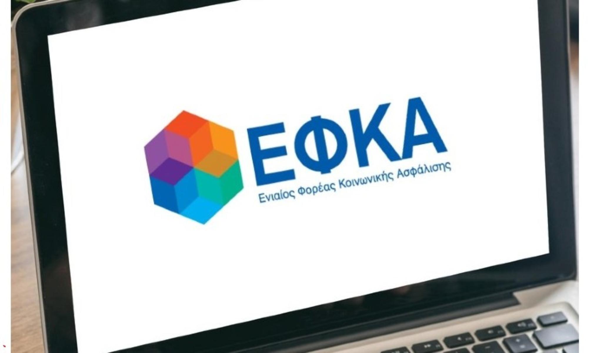 Επίδομα ασθενείας: Νέα ηλεκτρονική υπηρεσία e-ΕΦΚ