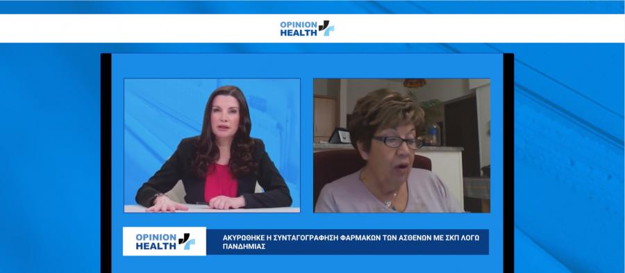 Βάσω Μαράκα μίλησε στο healthweb.gr και στην εκπομπή Opinion Health με την Νικολέτα Ντάμπου.