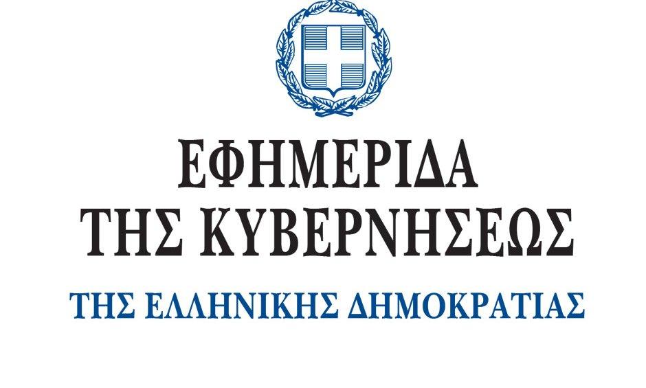 Κορωνοϊός: Δημοσιεύθηκε το ΦΕΚ για τα μέτρα που ισχύουν από Δευτέρα