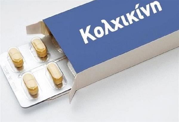 ΕΟΦ: Πλέον η κολχικίνη θα χορηγείται μόνο με ιατρική συνταγή