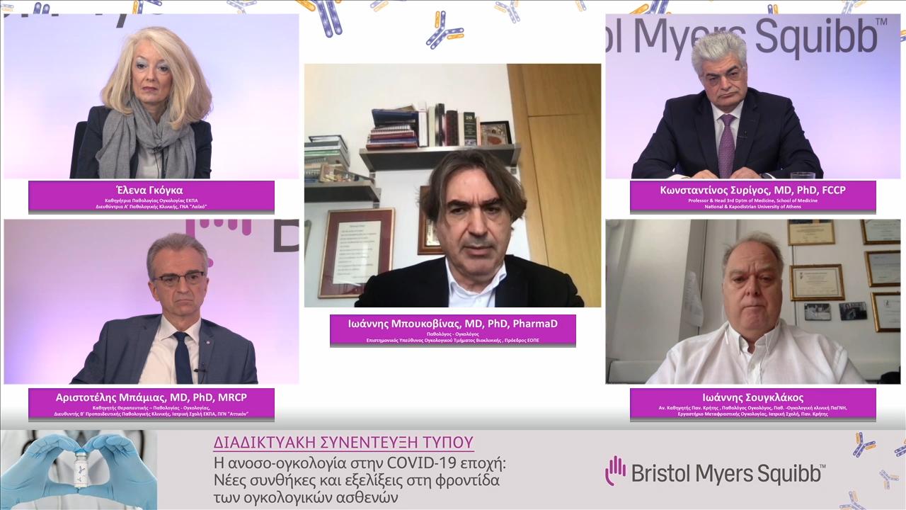 Η Ανοσο-Ογκολογία στην COVID-19 εποχή: Νέες συνθήκες και εξελίξεις στη φροντίδα των ασθενών