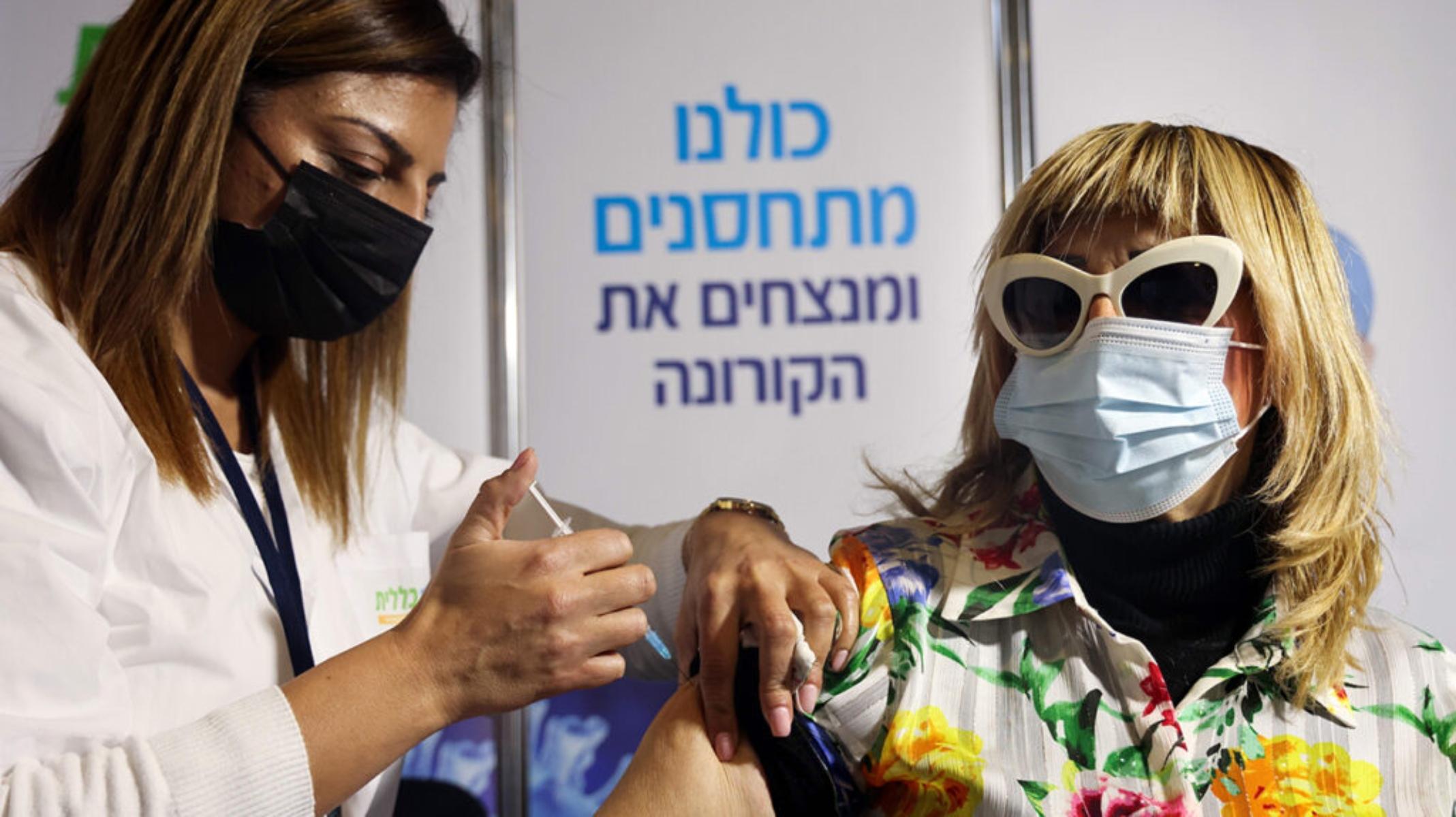Ισραήλ Εμβολιασμός: Γιατί αποτελεί παράδειγμα προς μίμηση