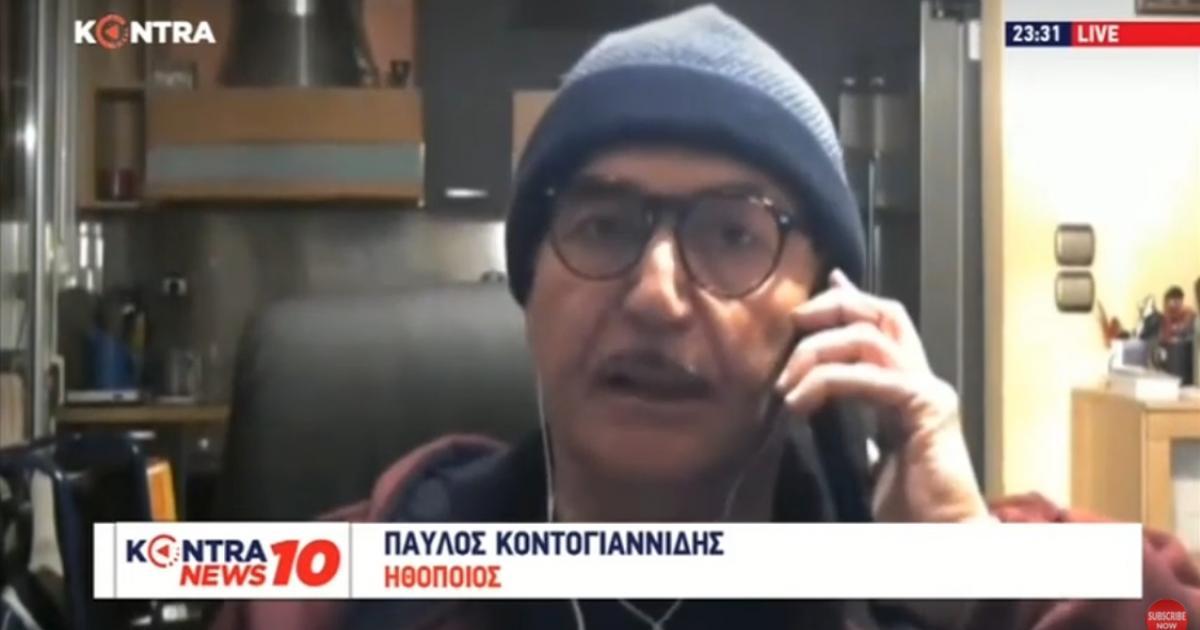 Παύλος Κοντογιαννίδης: Ακόμα τον γερό σεισμό δεν τον έχουμε ακούσει [βίντεο]