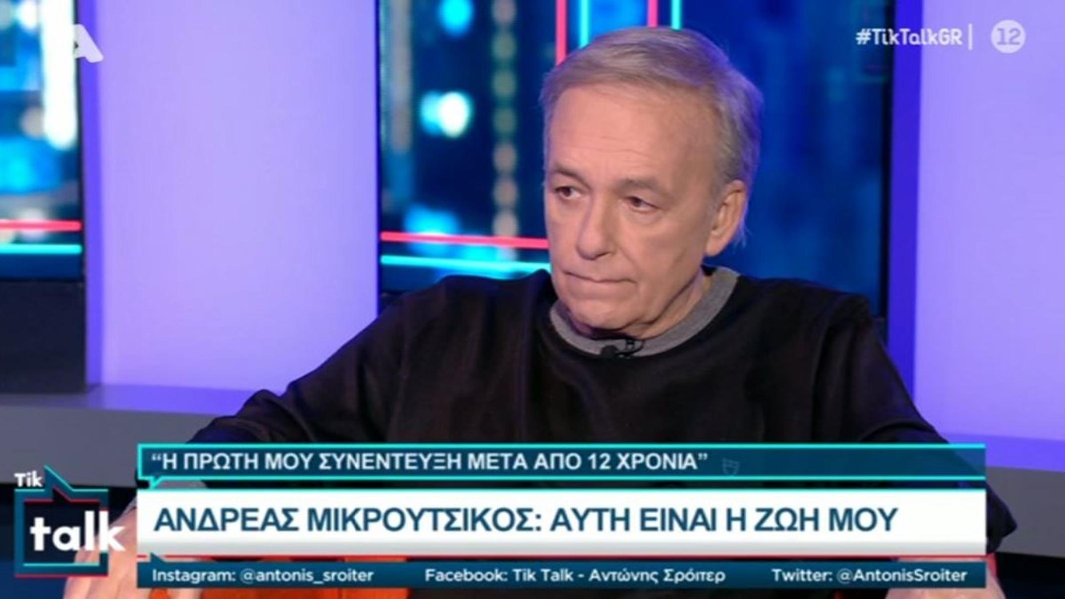 Ανδρέας Μικρούτσικος: Δεν μπορώ να βλέπω τον Θάνο. Ζητώ συγγνώμη.