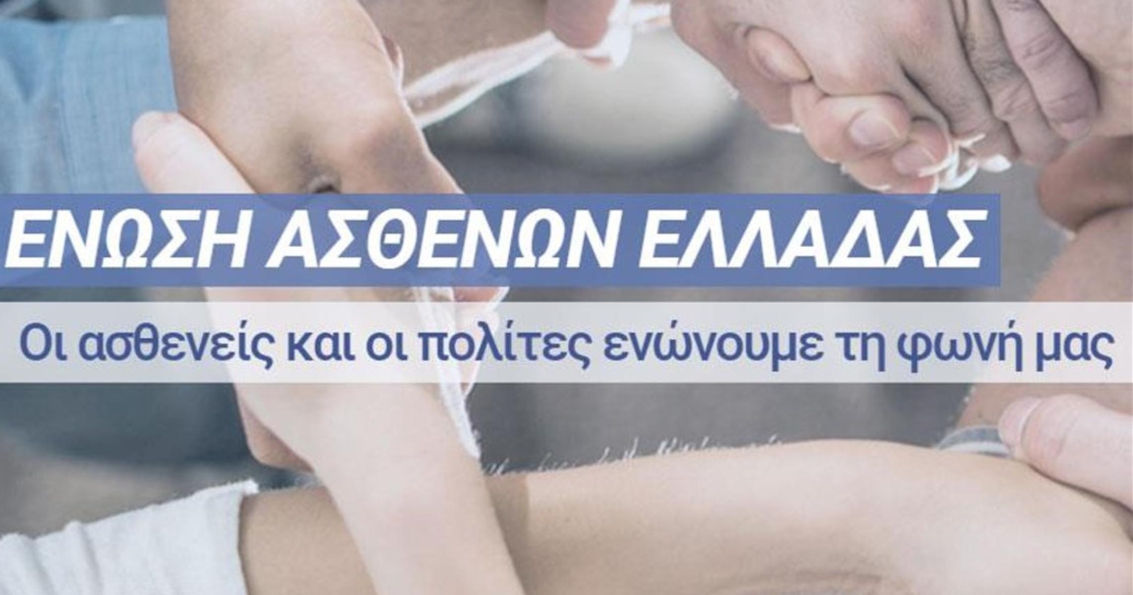 Ένωση Ασθενών Ελλάδας: «Ο οδικός χάρτης για τον εμβολιασμό COVID-19»