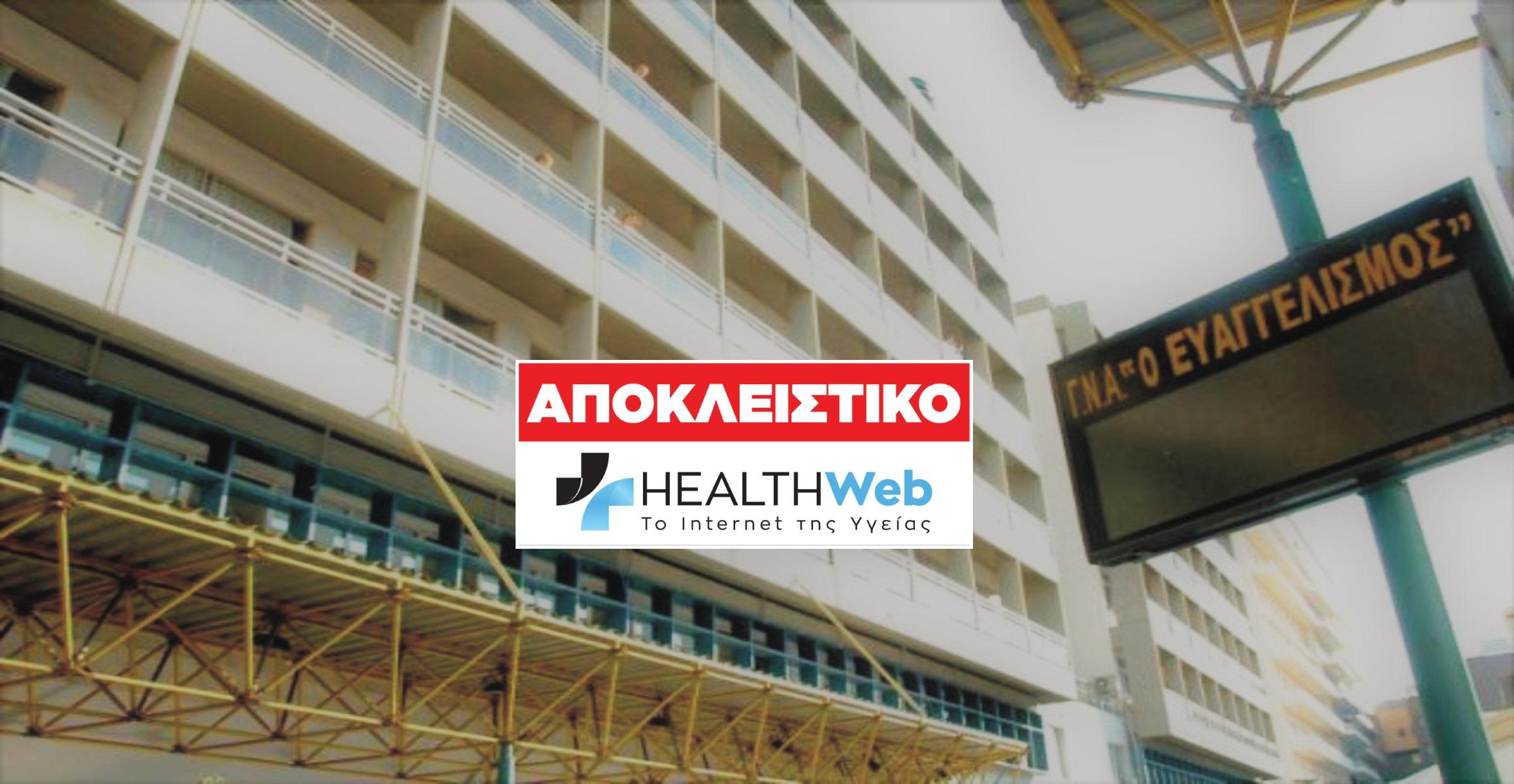 Νοσοκομείο Ευαγγελισμός Αποκλειστικό: Ληξιπρόθεσμα χρέη άνω των 70.000.000 € . Παίρνει δανεικά από το οφθαλμιατρείο του!