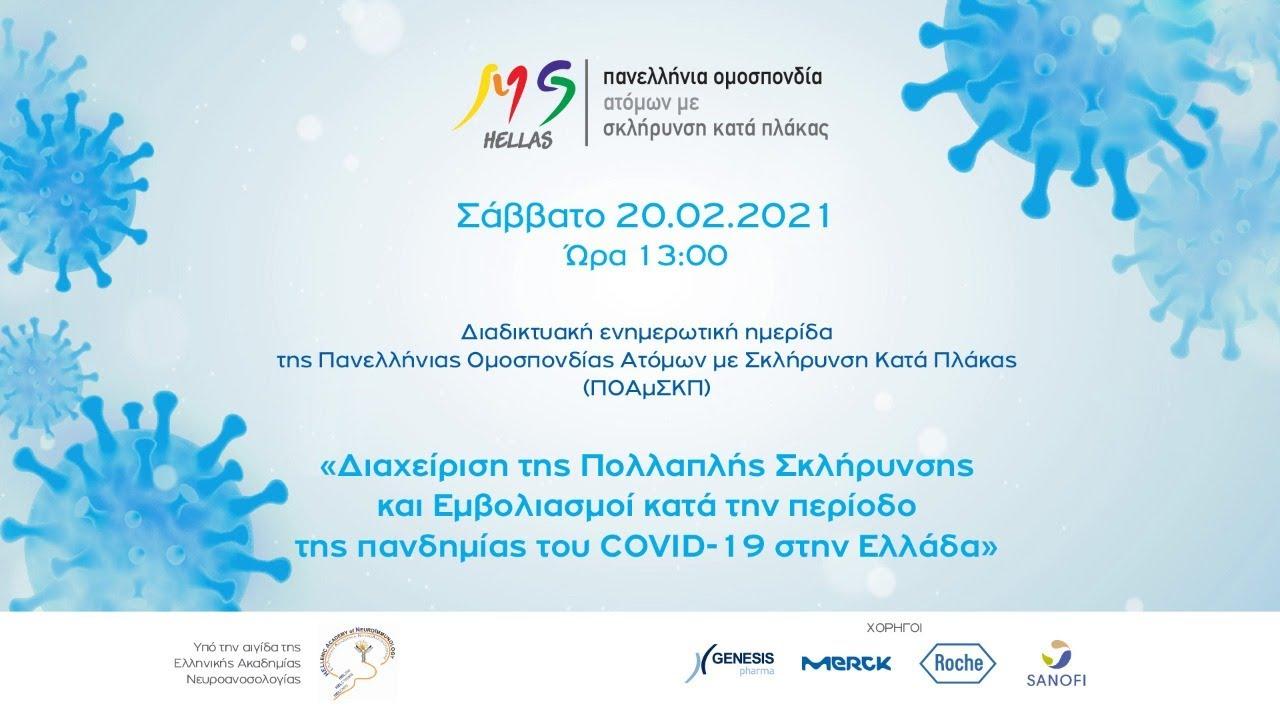 ΠΟΑμΣΚΠ: Εκδήλωση Πολλαπλή Σκλήρυνση και COVID-19