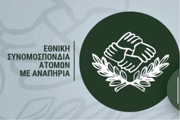 ΕΣΑμεΑ: Η Πολιτεία να δώσει ετήσια παράταση των συμβάσεων έκτακτου προνοιακού προσωπικού
