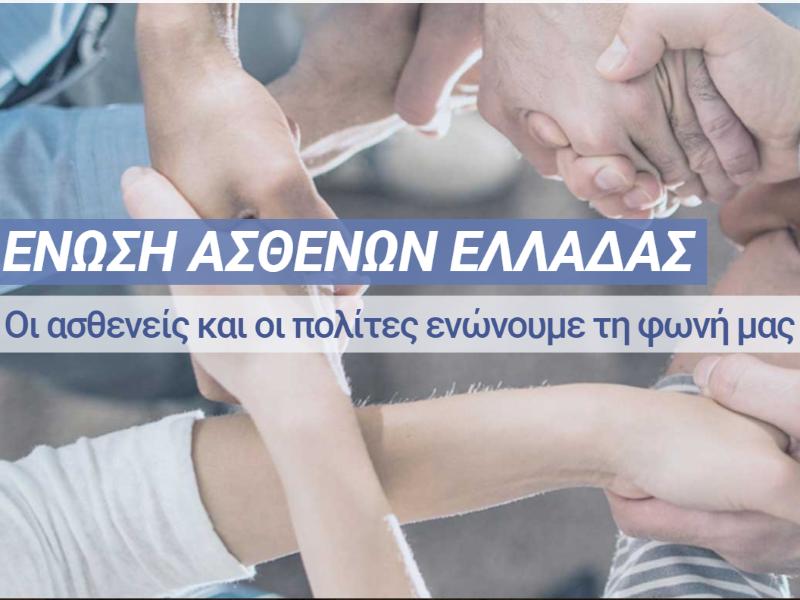 Ένωση Ασθενών Ελλάδας προς Υπ. Υγείας: Να διασφαλιστεί άμεσα ότι το υγειονομικό προσωπικό έχει εμβολιαστεί