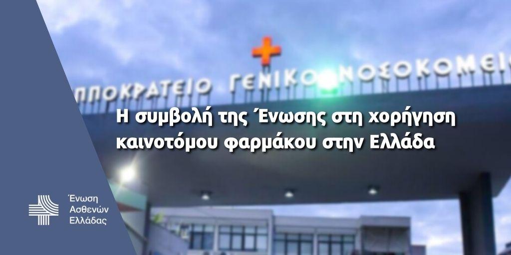 Ένωση Ασθενών Ελλάδας: Η συμβολή της Ένωσης στη χορήγηση καινοτόμου φαρμάκου σε ανήλικο ασθενή με σπάνιο νόσημα στη Θεσσαλονίκη
