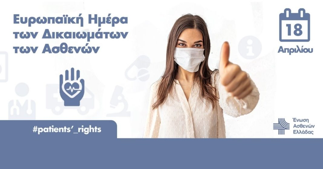 Ένωση Ασθενών Ελλάδας: Οι δράσεις της Ένωσης Ασθενών Ελλάδας για την Ευρωπαϊκή Ημέρα Δικαιωμάτων Ασθενών