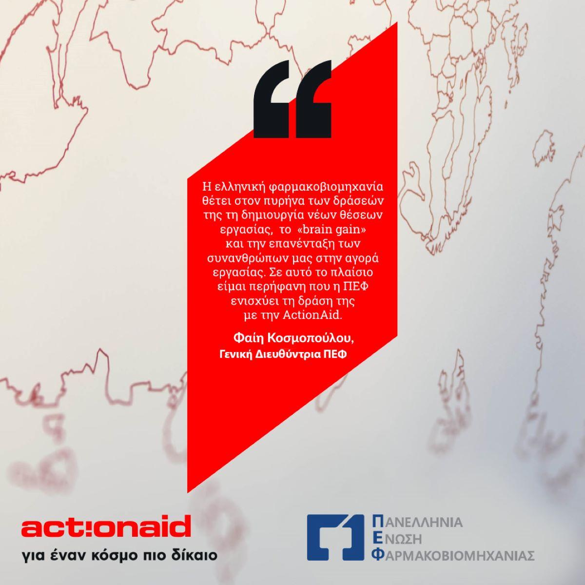 Πανελλήνια Ένωση Φαρμακοβιομηχανίας: Στηρίζει την επανένταξη συνανθρώπων μας στην αγορά εργασίας