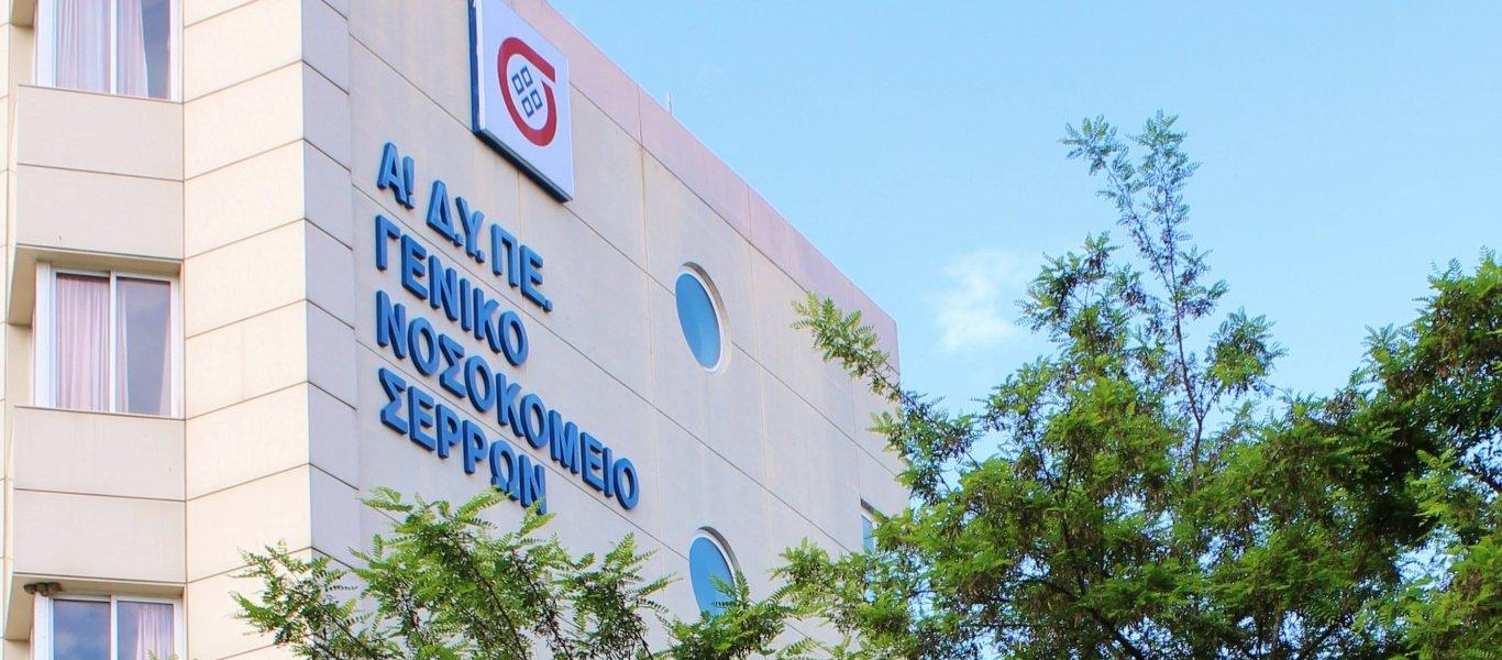 Νοσοκομείο Σερρών: Διακομιδές ασθενών με κορωνοϊό και από Θεσσαλονίκη