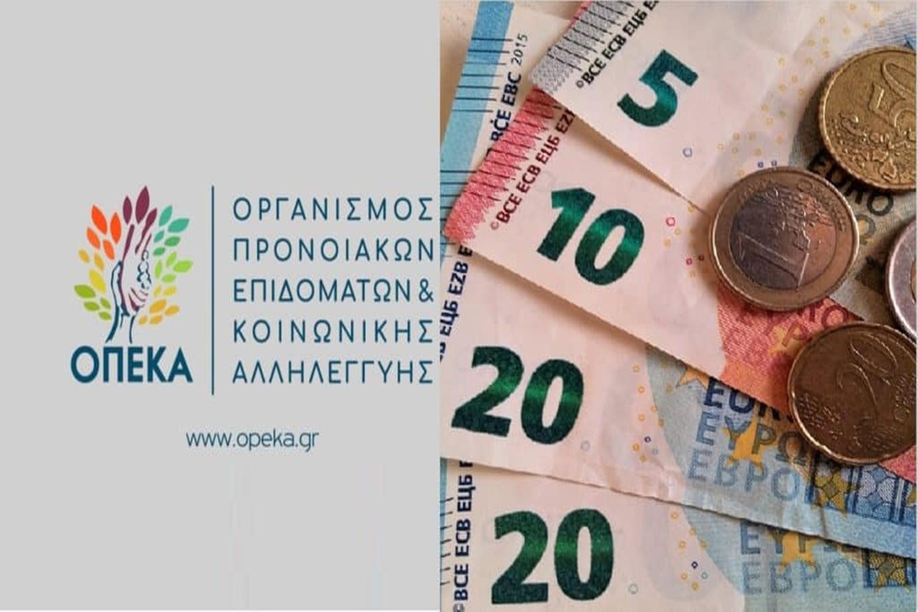 ΟΠΕΚΑ: Έκτακτη καταβολή επιδομάτων (Δείτε γιατί)