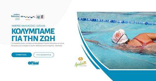 """ΑγκαλιάΖΩ: """"Κολυμπάμε για τη Ζωή"""" σκυταλοδρομία κολύμβησης την Κυριακή 6 Ιουνίου [vid]"""