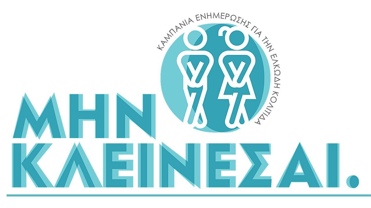 Μην Κλείνεσαι – Μίλα για την ελκώδη κολίτιδα: Νέα διαδικτυακή πρωτοβουλία της Pfizer Hellas με αφορμή την Παγκόσμια Ημέρα ΙΦΝΕ [vid]