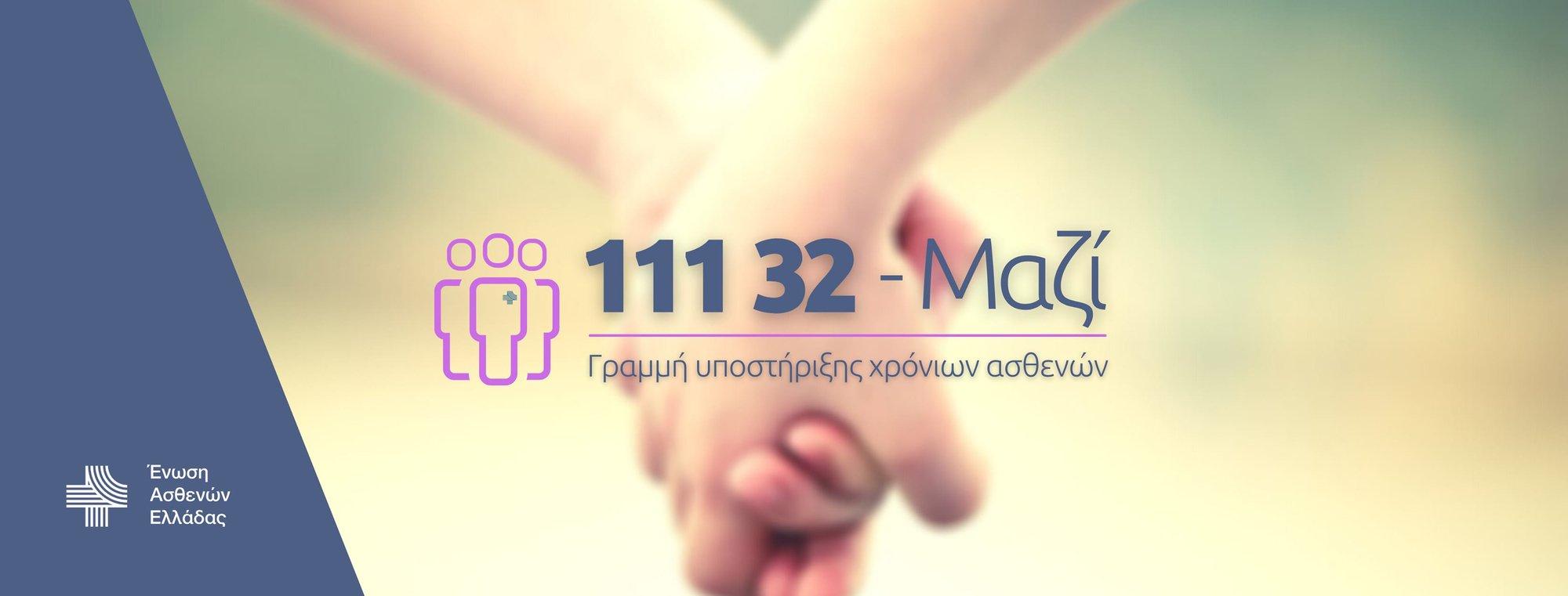 Ένωση Ασθενών Ελλάδας: Το σποτ της Γραμμής Υποστήριξης Χρόνιων Ασθενών ΜΑΖΙ-111 32 [vid]