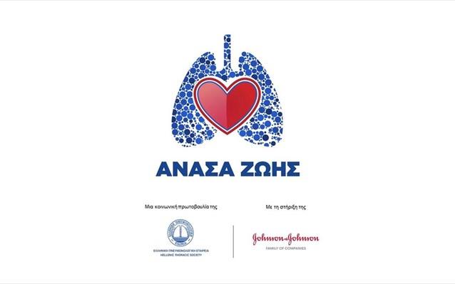 Ελληνική Πνευμονολογική Εταιρεία: Κοινωνική Πρωτοβουλία της ΕΠΕ με τη στήριξη της Johnson & Johnson [vid]