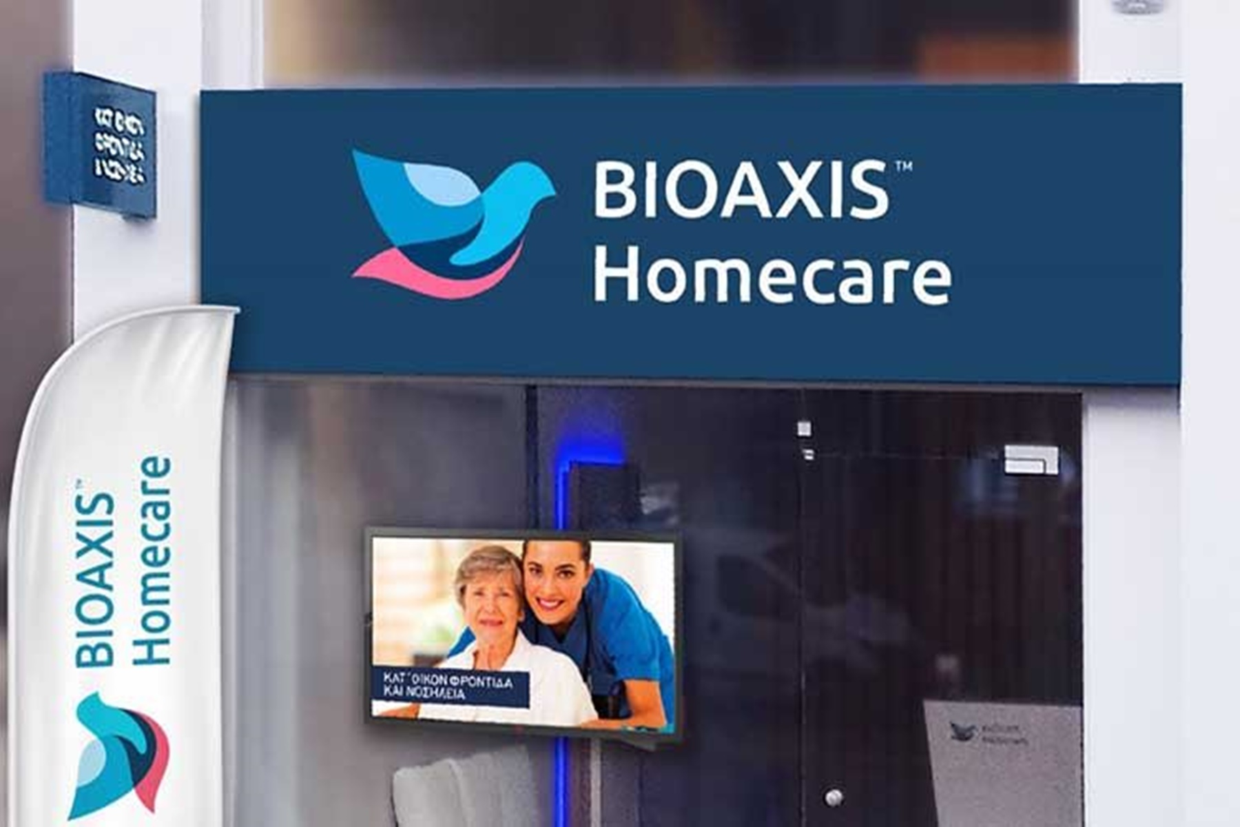 Medtronic Bioaxis : Ανακοινώνουν επίσημα την συνεργασία τους