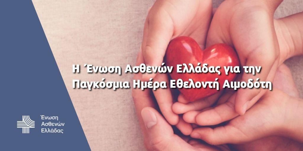 Ένωση Ασθενών Ελλάδας: To μήνυμα της Ένωσης για την Παγκόσμια Ημέρα Εθελοντή Αιμοδότη