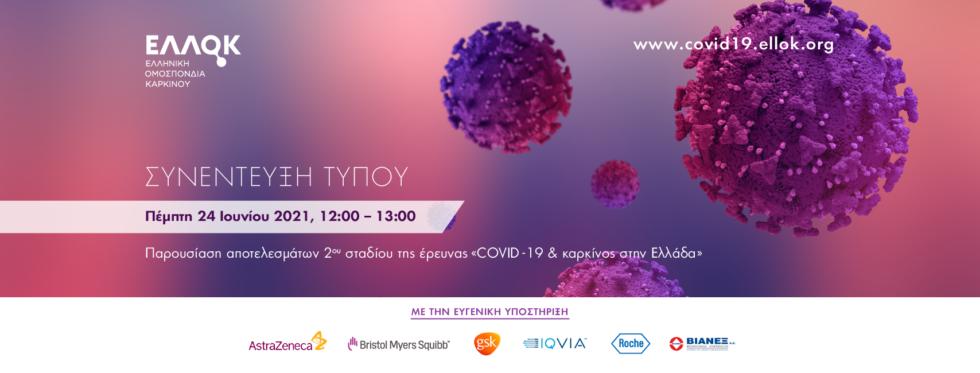 ΕΛΛΟΚ: Αποτελεσμάτα β' σταδίου έρευνας για την εμπειρία των καρκινοπαθών στην COVID-19