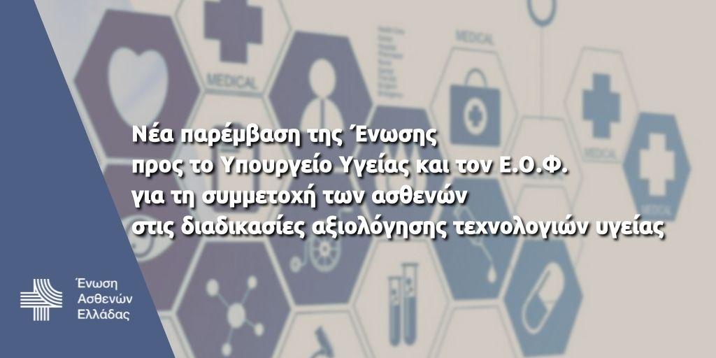 Ένωση Ασθενών Ελλάδας: Η Κυβέρνηση να θεσπίσει τη συμμετοχή των εκπροσώπων ασθενών στις διαδικασίες HTA