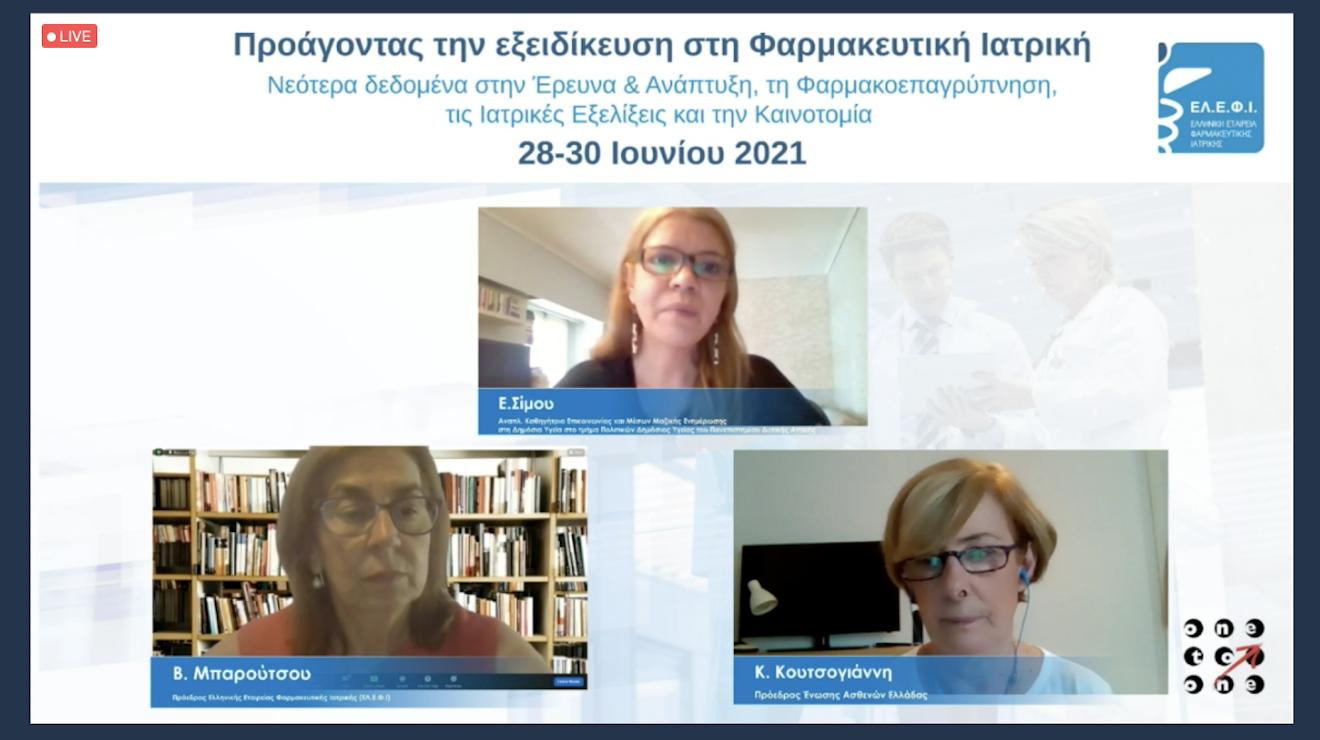 Ένωση Ασθενών Ελλάδας: Συμμετοχή στο 5ο Πανελλήνιο Συνέδριο Ελληνικής Εταιρείας Φαρμακευτικής Ιατρικής