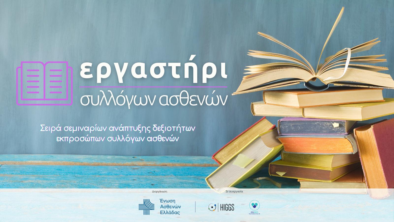 Ένωση Ασθενών Ελλάδας: Σεμινάρια ανάπτυξης δεξιοτήτων συλλογών ασθενών από 15/06 έως 12/07