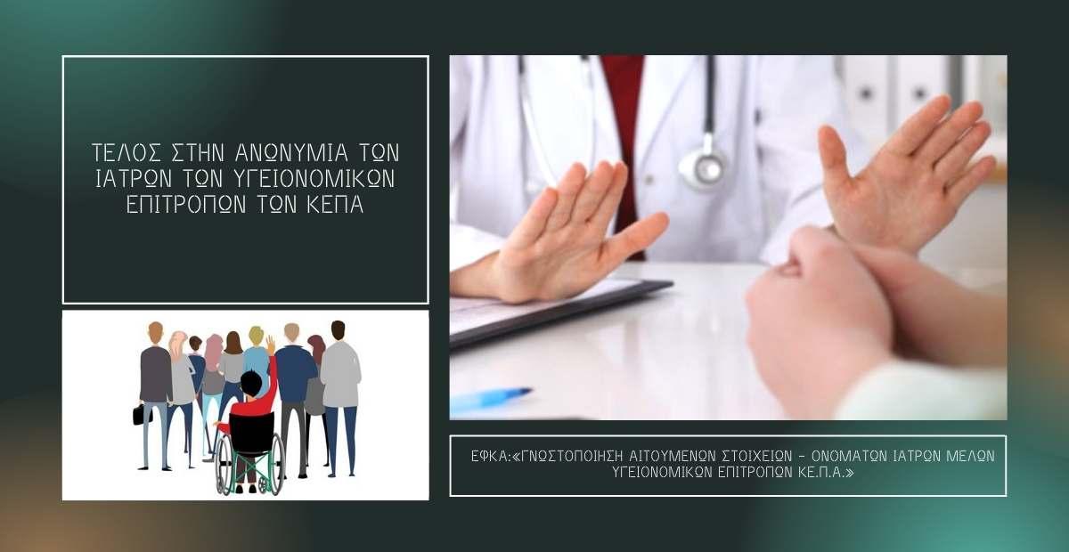 ΚΕΠΑ Γιατροί: Τέλος στην ανωνυμία των ιατρών των υγειονομικών επιτροπών των ΚΕΠΑ