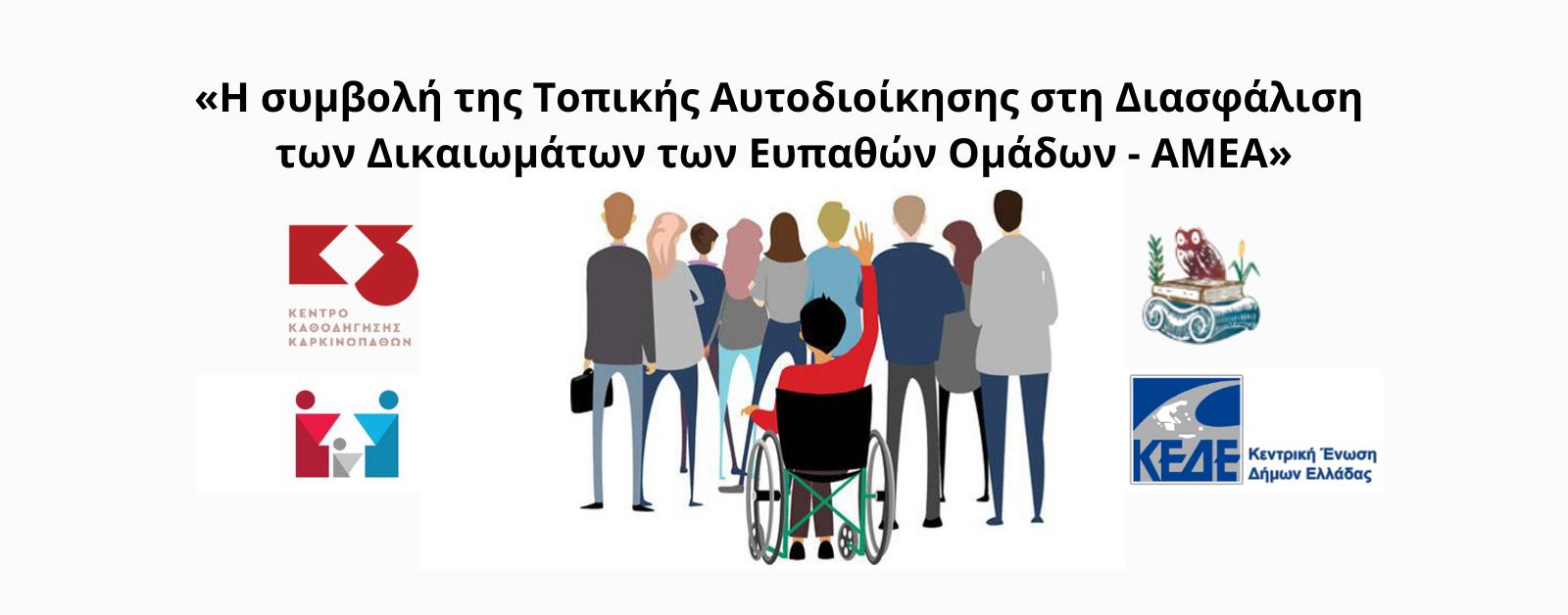 Δικαιώματα: Η Τοπική Αυτοδιοίκηση στη Διασφάλιση των Δικαιωμάτων των Ευπαθών Ομάδων [vid]