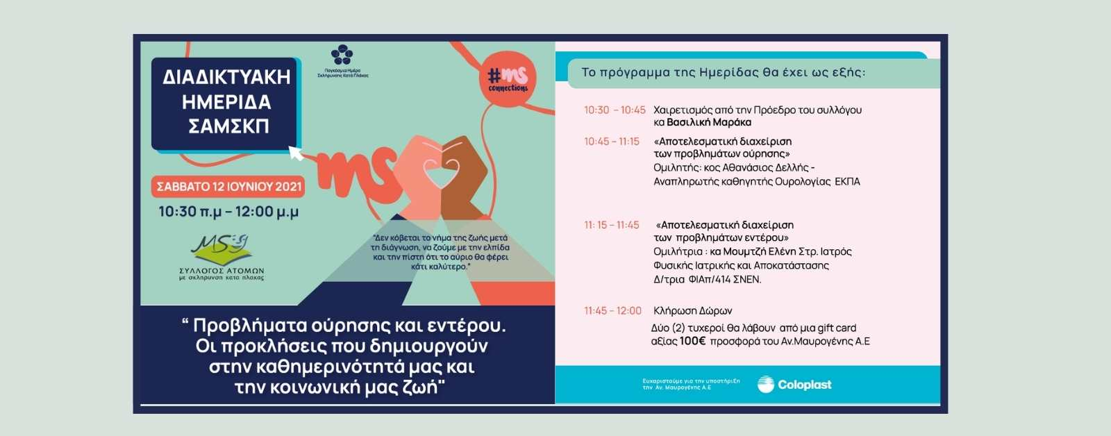 Webinar ΣΑΜΣΚΠ 12/06: Προβλήματα ούρησης και εντέρου – Προκλήσεις στην καθημερινότητα & την κοινωνική ζωή