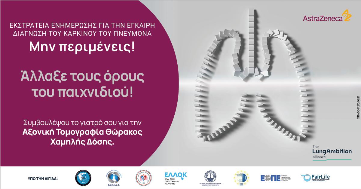 Καρκίνος Πνεύμονα Διάγνωση: Μην περιμένεις! Εκστρατεία Ενημέρωσης για την από την AstraZeneca
