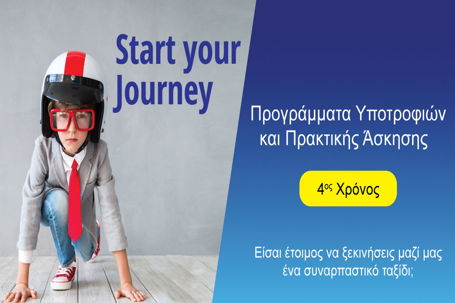 DEMO ABEE : Υλοποιεί ξανά τα προγράμματα start Your Journey
