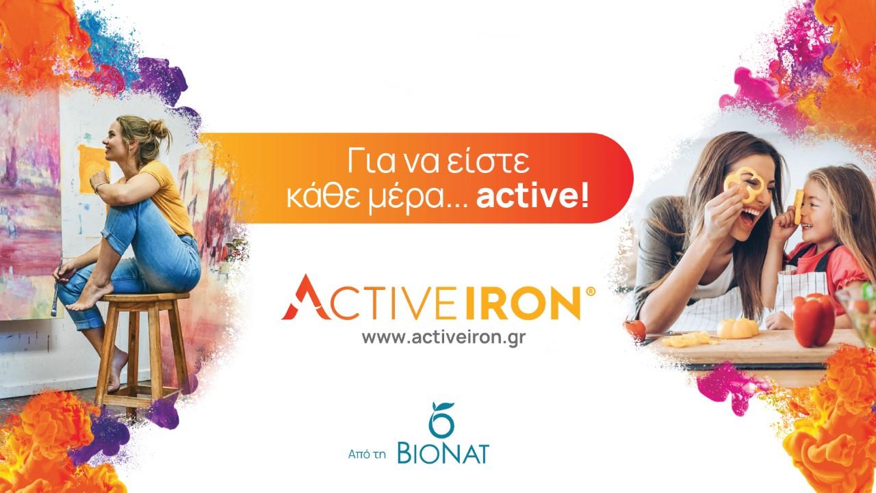 Active Iron: Η καινοτόμος σειρά συμπληρωμάτων διατροφής που χρειάζεσαι για να είσαι κάθε μέρα active