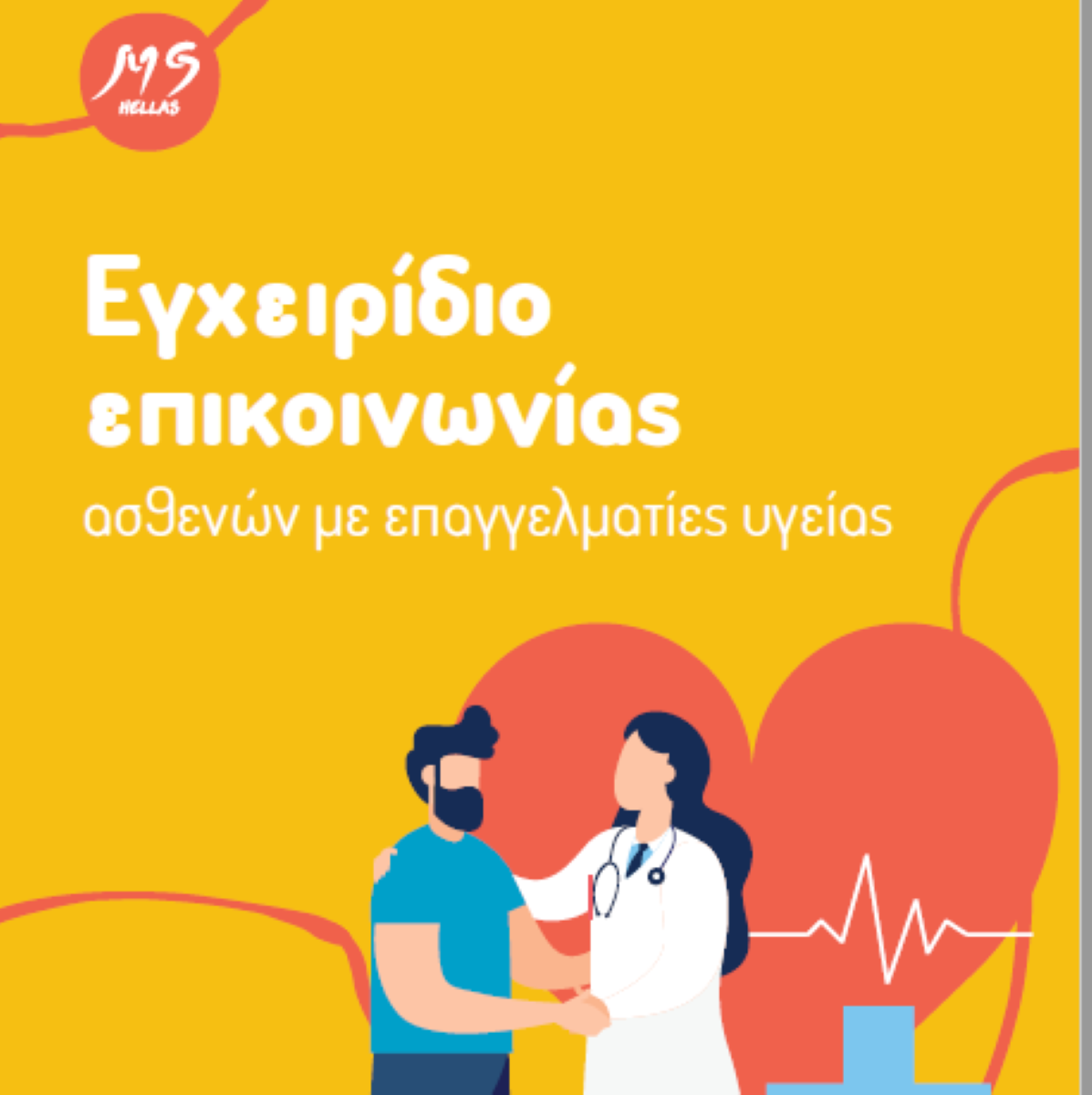 ΠΟΑμΣΚΠ: Εγχειρίδιο επικοινωνίας ασθενών με επαγγελματίες υγείας