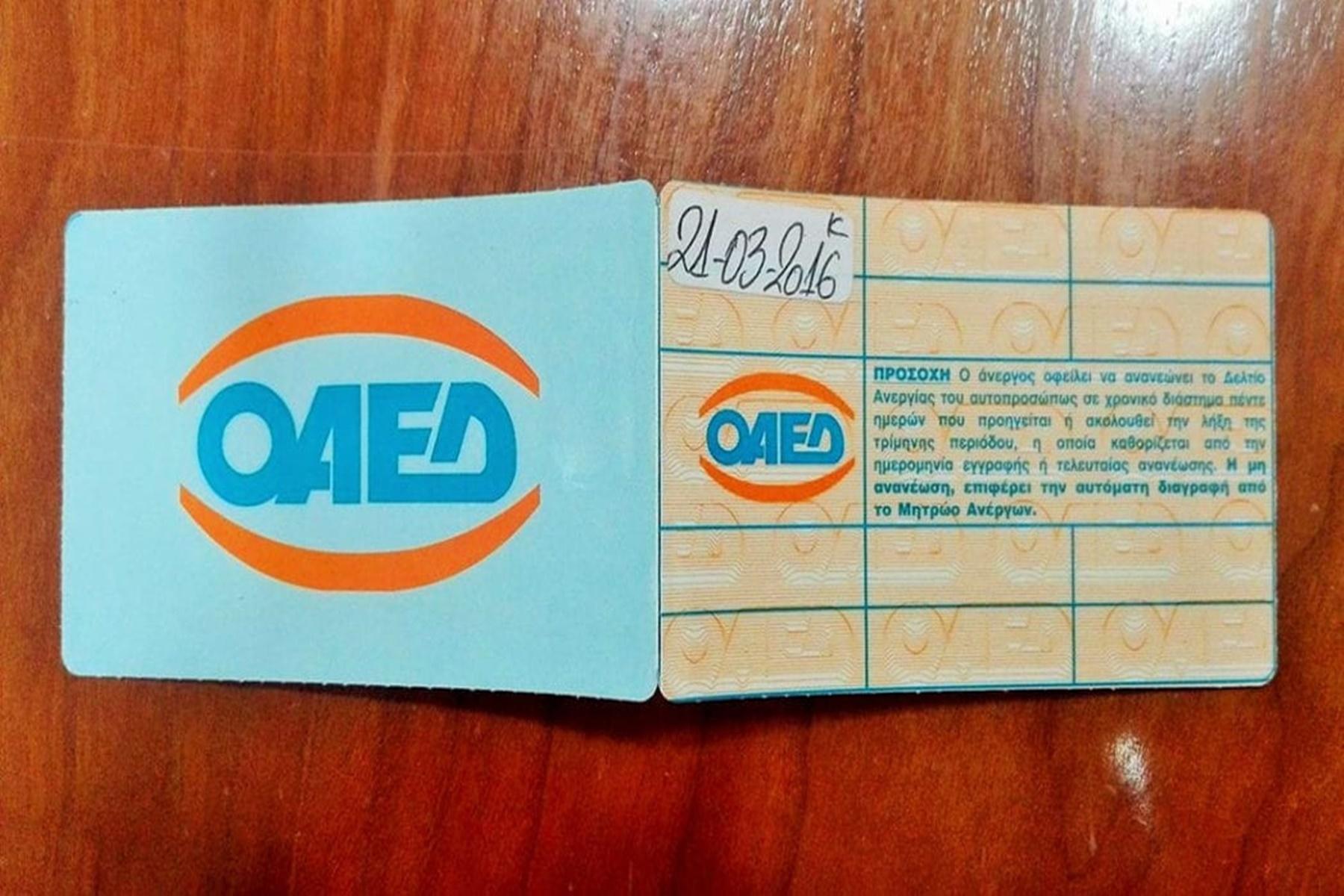 ΟΑΕΔ : Αιτήσεις για τα προγράμματα δεύτερης επιχειρηματικής ευκαιρίας
