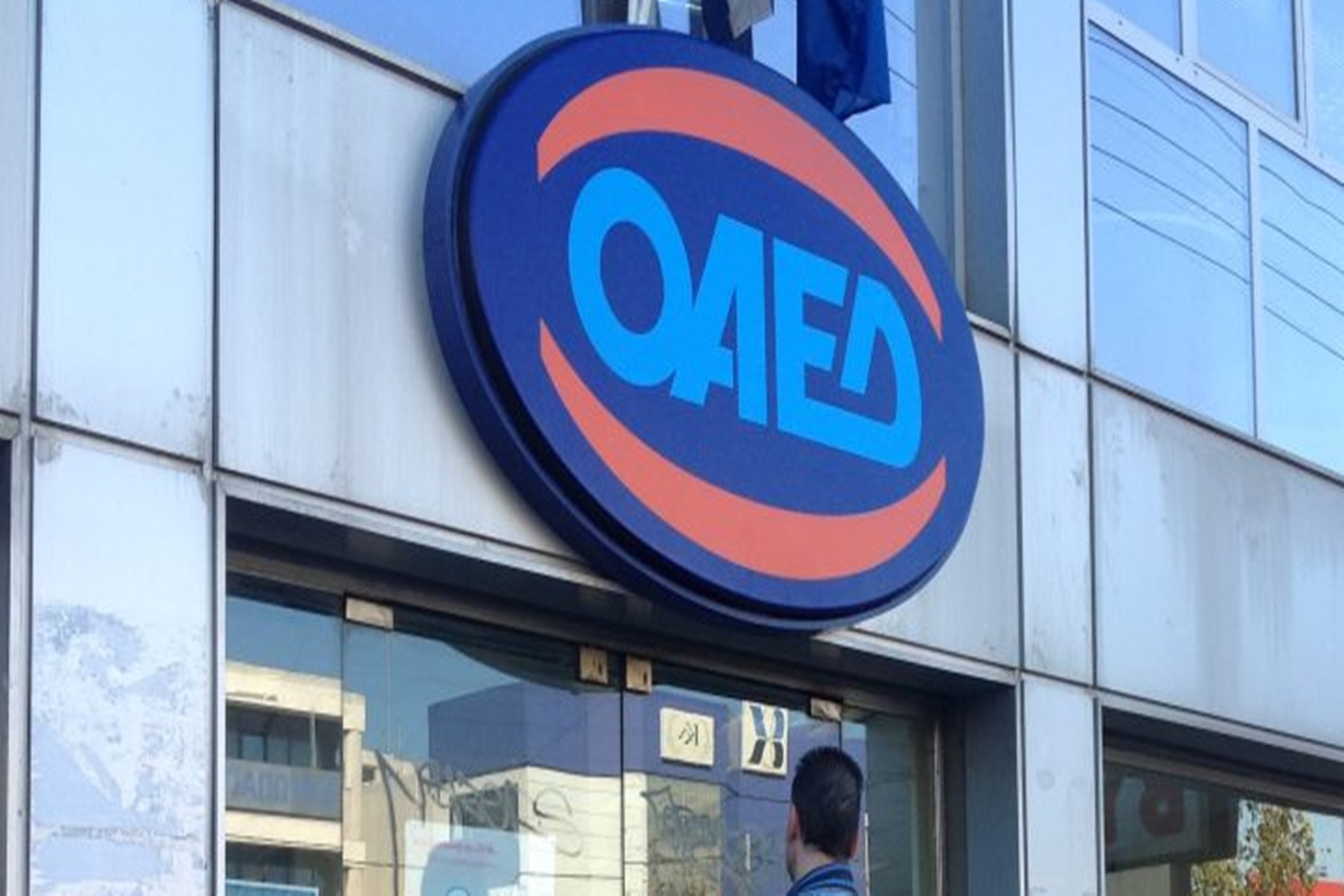 ΟΑΕΔ: Τελευταία εβδομάδα για τις αιτήσεις για το Πρόγραμμα επιχορήγησης επιχειρηματικών πρωτοβουλιών απασχόλησης νέων επαγγελματιών