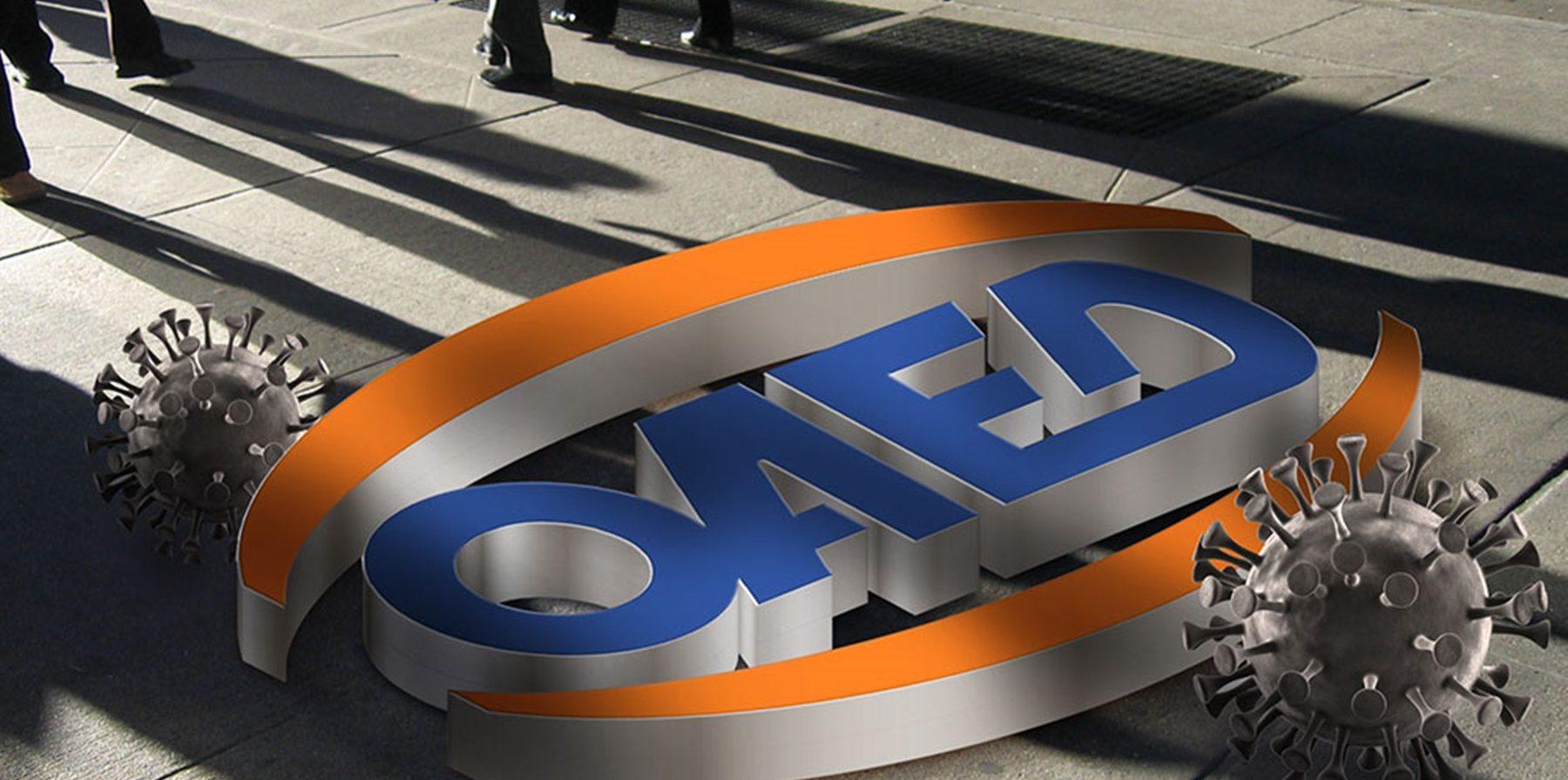 ΟΑΕΔ : Αύριο ξεκινάνε οι αιτήσεις για τον κοινωνικό τουρισμό