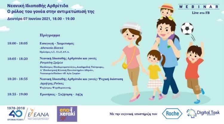 Νεανική Ιδιοπαθής Αρθρίτιδα – Ο ρόλος του γονέα στην αντιμετώπισή της: Live Διαδικτυακό Σεμινάριο από την ΕΛ.Ε.ΑΝ.Α.