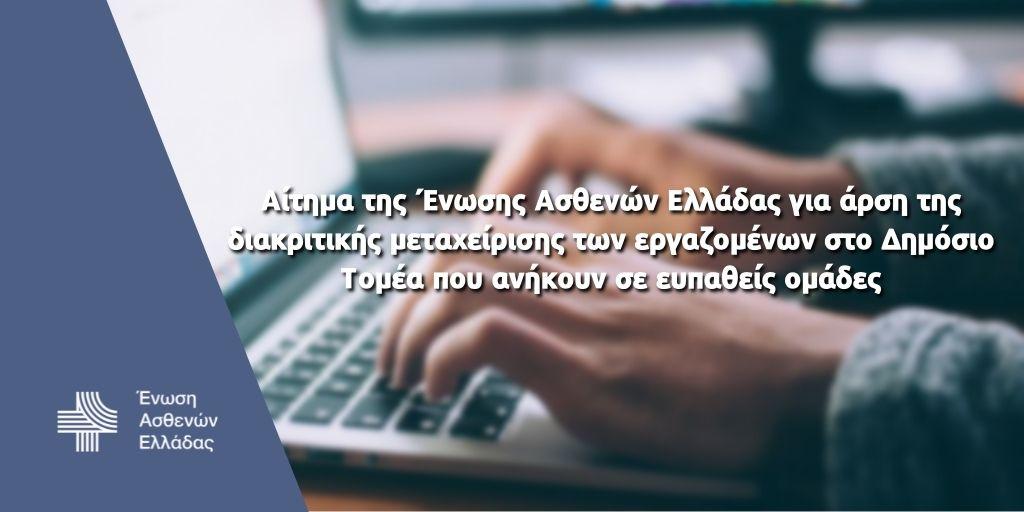 Ένωση Ασθενών Ελλάδας: Αίτημα άρσης διακριτικής μεταχείρισης δημ. υπαλλήλων που ανήκουν σε ευπαθείς ομάδες
